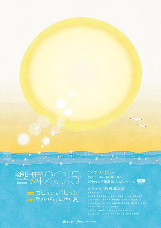 flr_kyomai2015_01
